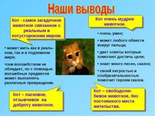 Кот очень мудрое животное. Кот - самое загадочное животное связанное с реальн