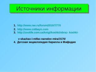 Источники информации http://www.rae.ru/forum2010/7/770 http://www.cotbayn.com
