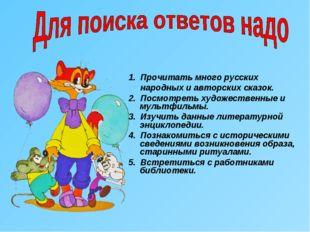 1. Прочитать много русских народных и авторских сказок. 2. Посмотреть художе