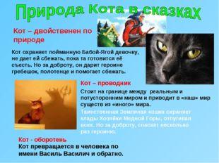 Кот – двойственен по природе Кот охраняет пойманную Бабой-Ягой девочку, не да