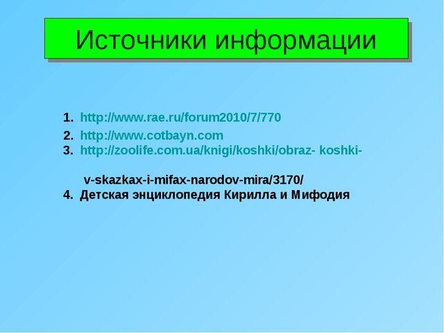 Источники информации http://www.rae.ru/forum2010/7/770 http://www.cotbayn.com...