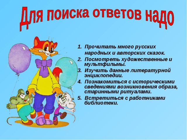 1. Прочитать много русских народных и авторских сказок. 2. Посмотреть художе...