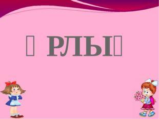 ҰРЛЫҚ