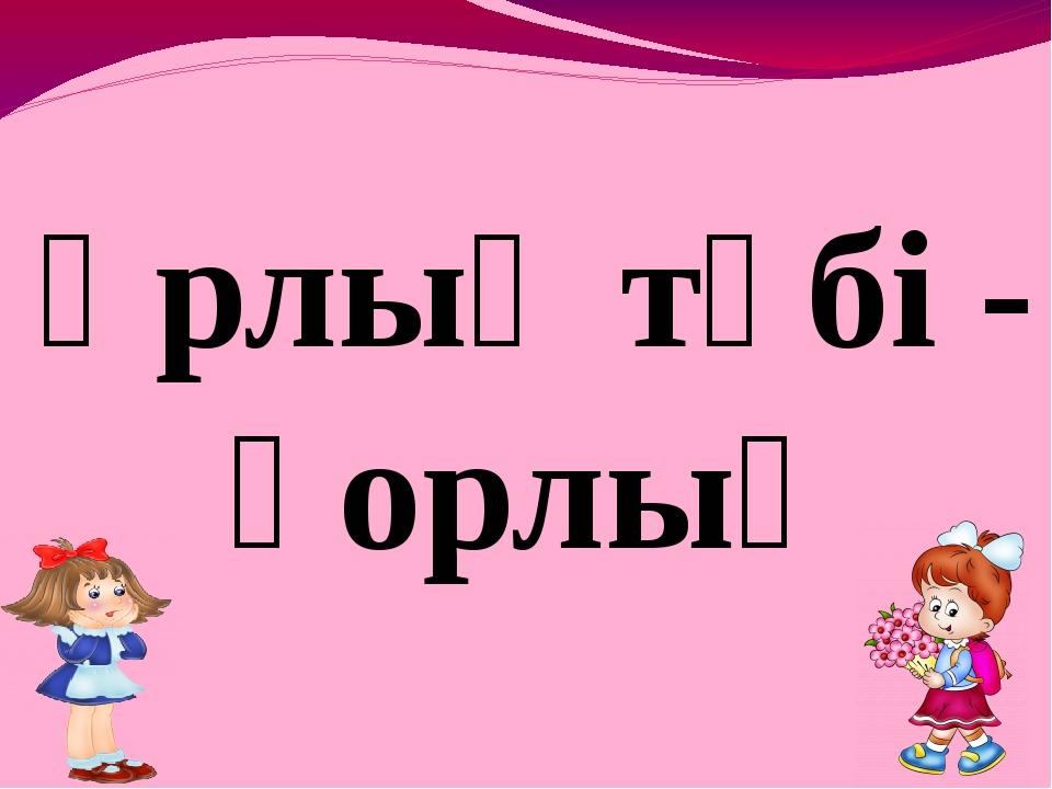 Ұрлық түбі - қорлық