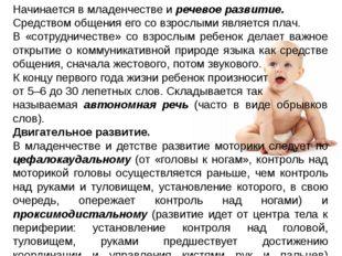 Начинается в младенчестве и речевое развитие. Средством общения его со взрос