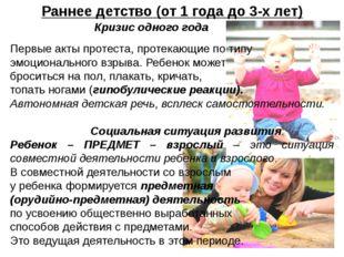 Раннее детство (от 1 года до 3-х лет) Кризис одного года Первые акты протеста