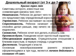 Дошкольный возраст (от 3-х до 7-ми лет) Кризис трех лет Симптомы которого, из