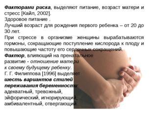 Факторами риска, выделяют питание, возраст матери и стресс [Кайл, 2002]. Здор