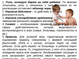 1. Роль, которую берет на себя ребенок. По мнению Эльконина, роль и связанны