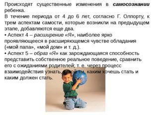 Происходят существенные изменения в самосознании ребенка. В течение периода