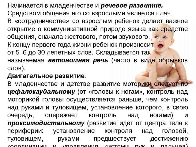 Начинается в младенчестве и речевое развитие. Средством общения его со взрос...