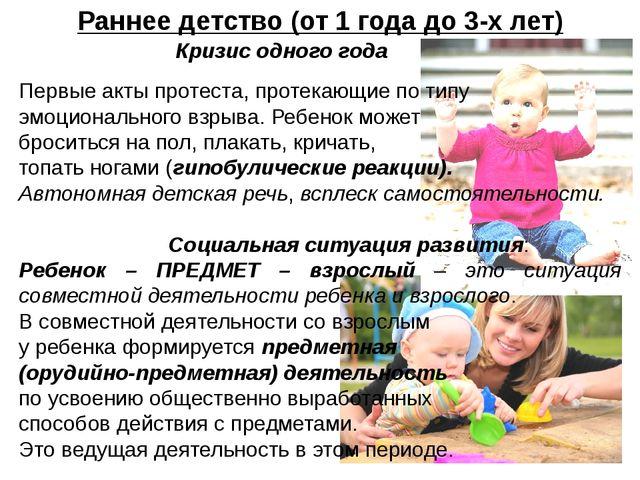 Раннее детство (от 1 года до 3-х лет) Кризис одного года Первые акты протеста...