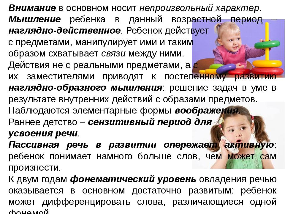 Внимание в основном носит непроизвольный характер. Мышление ребенка в данный...
