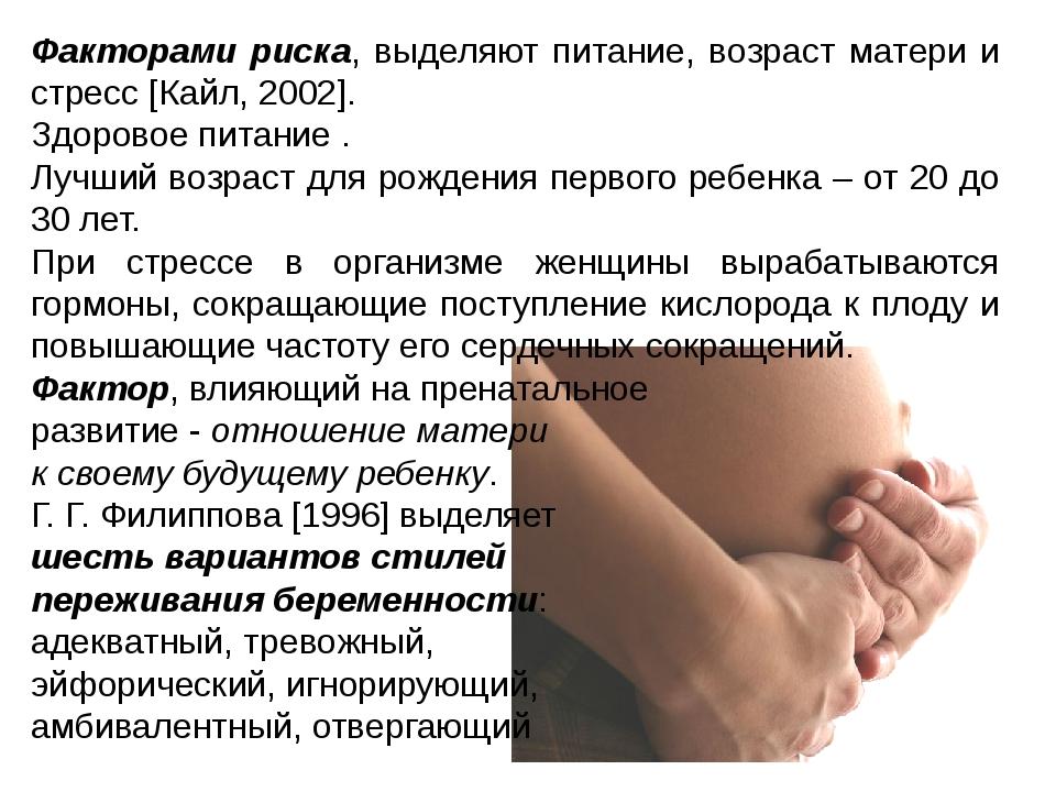 Факторами риска, выделяют питание, возраст матери и стресс [Кайл, 2002]. Здор...