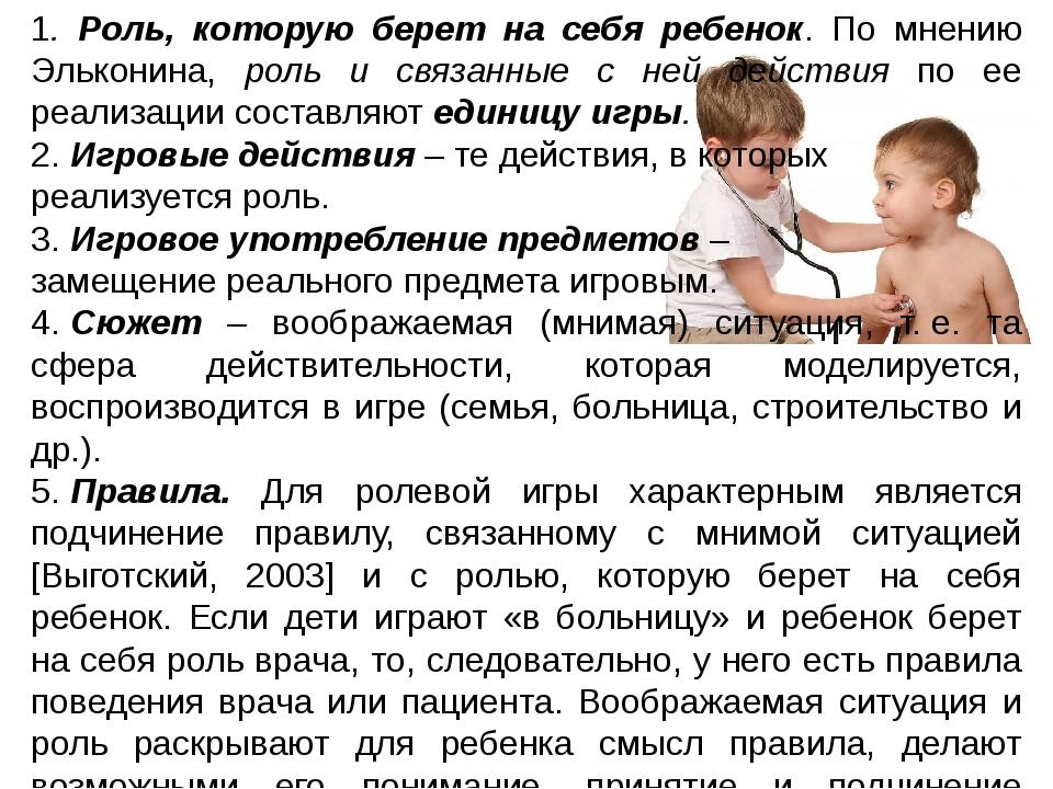 1. Роль, которую берет на себя ребенок. По мнению Эльконина, роль и связанны...