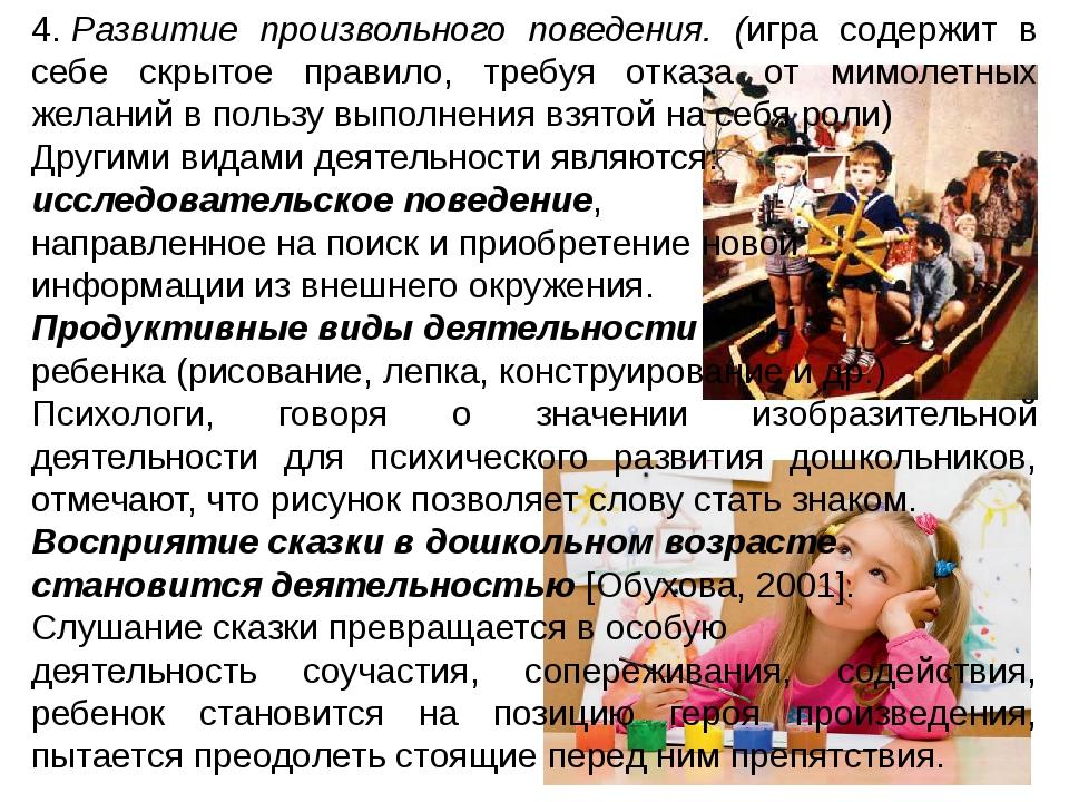 4.Развитие произвольного поведения. (игра содержит в себе скрытое правило,...
