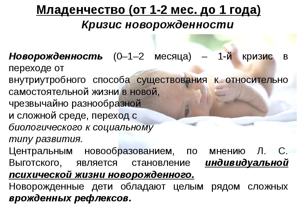 Младенчество (от 1-2 мес. до 1 года) Кризис новорожденности Новорожденность (...