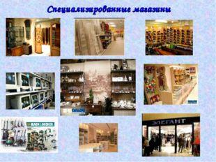 Специализированные магазины