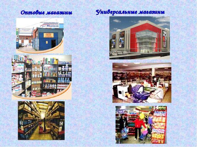 Оптовые магазины Универсальные магазины