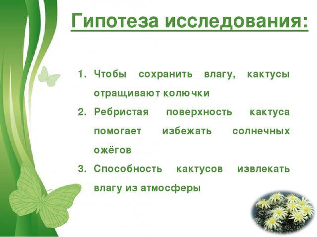 Гипотеза исследования: Чтобы сохранить влагу, кактусы отращивают колючки Ребр...