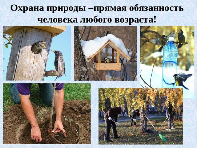 Охрана природы –прямая обязанность человека любого возраста!