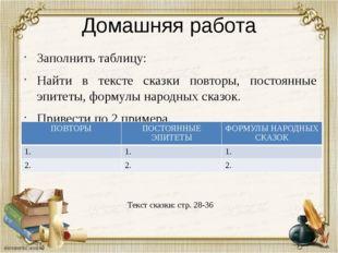 Домашняя работа Заполнить таблицу: Найти в тексте сказки повторы, постоянные