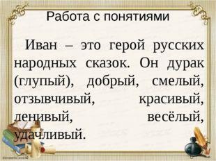 Работа с понятиями Иван – это герой русских народных сказок. Он дурак (глупы