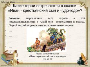 Какие герои встречаются в сказке «Иван - крестьянский сын и чудо-юдо»? Задани