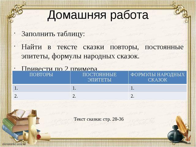 Домашняя работа Заполнить таблицу: Найти в тексте сказки повторы, постоянные...