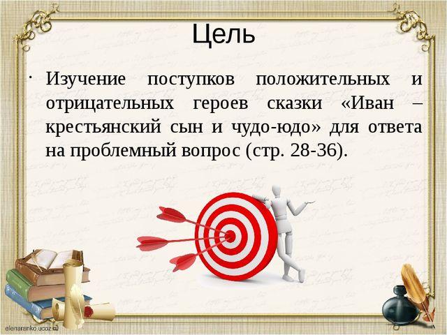 Цель Изучение поступков положительных и отрицательных героев сказки «Иван – к...