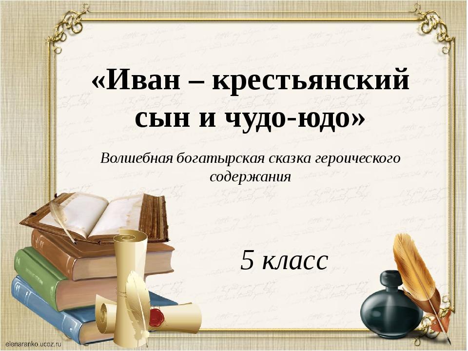 «Иван – крестьянский сын и чудо-юдо» Волшебная богатырская сказка героическог...