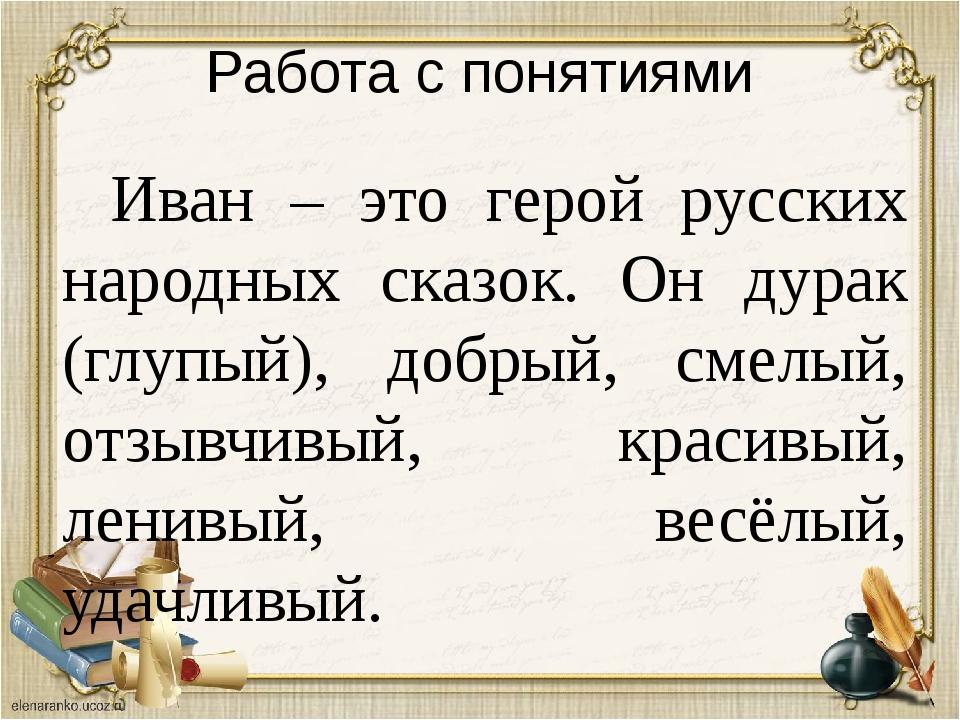 Работа с понятиями Иван – это герой русских народных сказок. Он дурак (глупы...