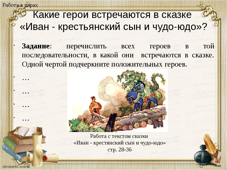 Какие герои встречаются в сказке «Иван - крестьянский сын и чудо-юдо»? Задани...