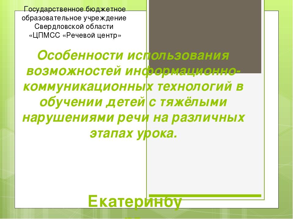 Особенности использования возможностей информационно-коммуникационных техноло...