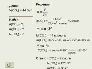 Дано: V(CO2) = 44.8м3 Найти: n(CO2) - ? m(CO2) - ? N(CO2) - ? Решение: M(CO2)