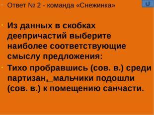 Вопрос № 8 - команда «Снеговик» Продолжим стихотворение В.Суслова «Как работа