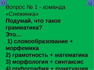 Вопрос № 7 - команда «Снежинка» Почти выразительно: Стих, как монету чекань С