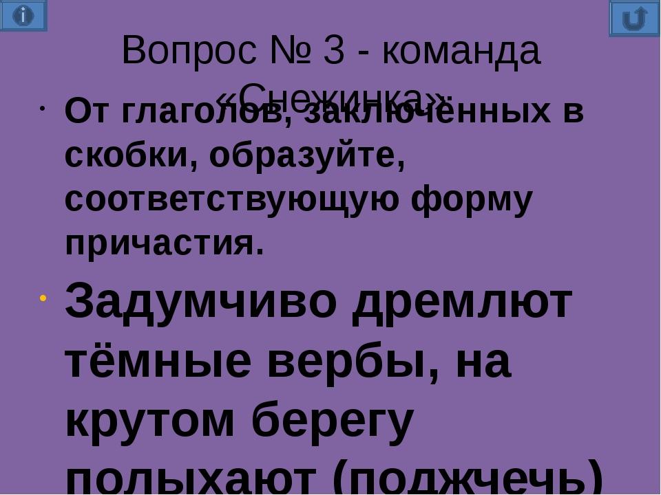 Вопрос № 1 - команда «Снеговик» Укажите лишнее слово 1) язык 2) любить 3) все...