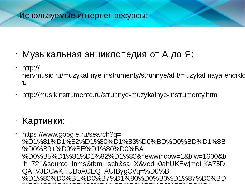 Используемые интернет ресурсы: Музыкальная энциклопедия от А до Я: http://ner...
