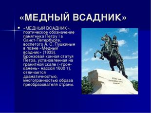 «МЕДНЫЙ ВСАДНИК» «МЕДНЫЙ ВСАДНИК», поэтическое обозначение памятника Петру I