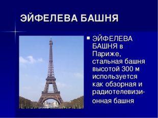 ЭЙФЕЛЕВА БАШНЯ ЭЙФЕЛЕВА БАШНЯ в Париже, стальная башня высотой 300 м использу