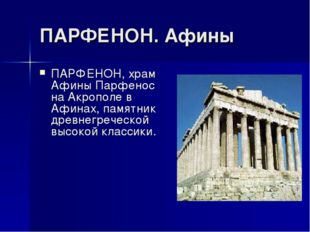 ПАРФЕНОН. Афины ПАРФЕНОН, храм Афины Парфенос на Акрополе в Афинах, памятник