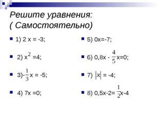 Решите уравнения: ( Самостоятельно) 1) 2 х = -3; 2) х =4; 3)- х = -5; 4) 7х =