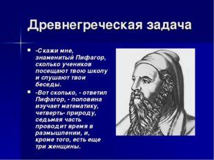 Древнегреческая задача -Скажи мне, знаменитый Пифагор, сколько учеников посещ