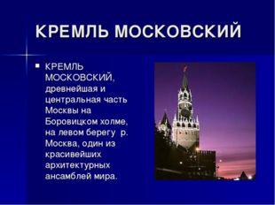 КРЕМЛЬ МОСКОВСКИЙ КРЕМЛЬ МОСКОВСКИЙ, древнейшая и центральная часть Москвы на