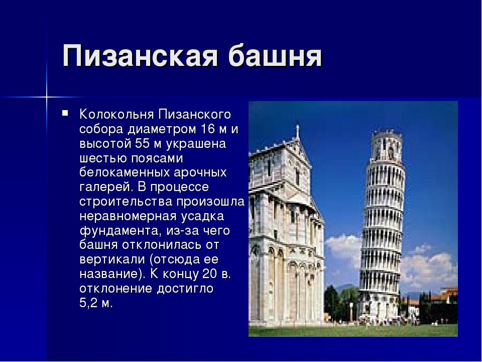 Пизанская башня Колокольня Пизанского собора диаметром 16 м и высотой 55 м ук...