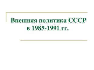 Внешняя политика СССР в 1985-1991 гг.