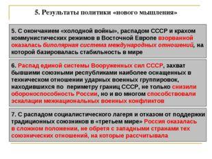 5. Результаты политики «нового мышления» 5. С окончанием «холодной войны», ра