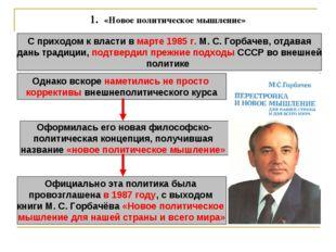 1. «Новое политическое мышление» С приходом к власти в марте 1985 г. М. С. Г