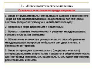 1. «Новое политическое мышление» Основные ее положения предусматривали: 1. О